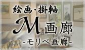 絵画・掛軸 M画廊-モリベ画廊-